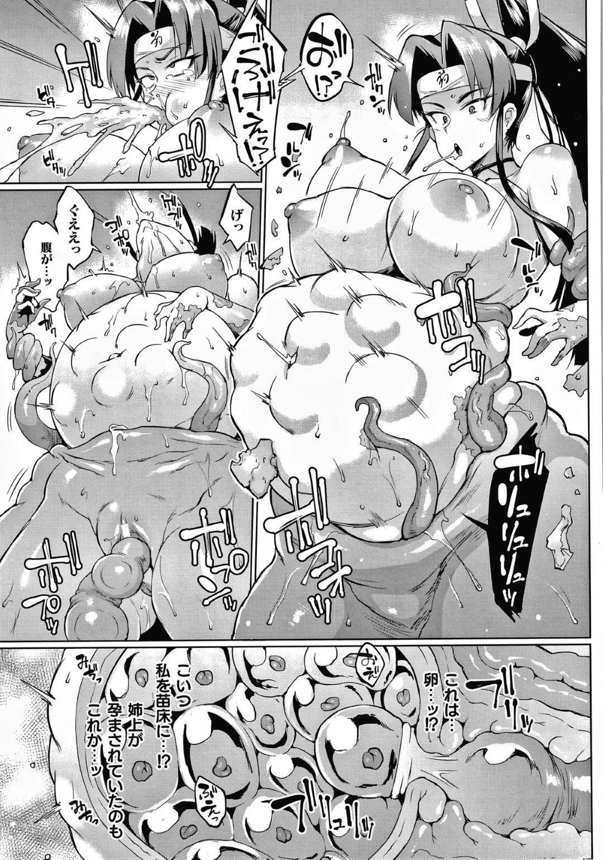 【エロ漫画】姉の仇を取るためメドゥーサを追い詰めた巨乳退魔師…とどめを刺した後姉の姿の石像が足元に転がり動揺していたその隙に拘束されてしまう!【煌野一人:マンイーター・ペトリファイ】