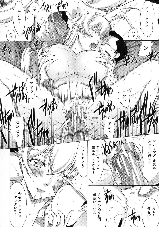 【エロ漫画】ホテルのスイートルームで男性教師とセックスをする巨乳留学生…何度も激しくセックスしてアナル処女も教師に捧げる!【鬼ノ仁:僕達の遠距離】
