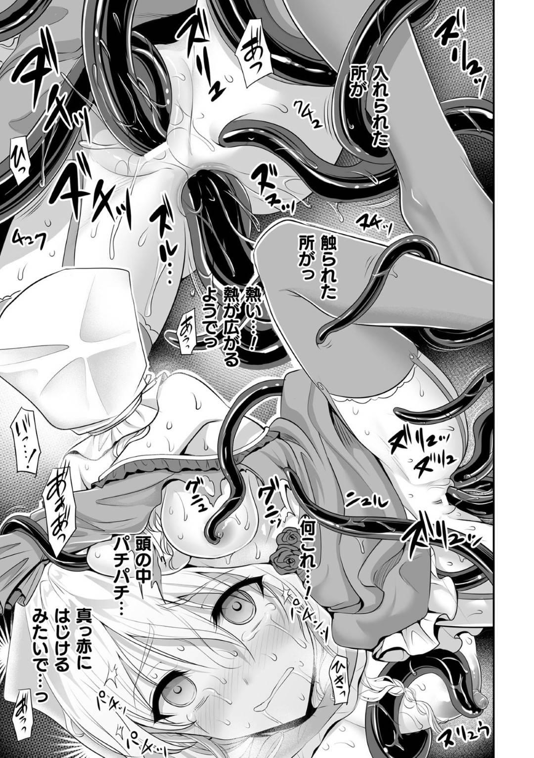 【エロ漫画】国民達の日常を観察して城に帰る馬車の中でうたた寝してしまった巨乳お姫様…目を覚ますと顔には袋が被せられ身体の自由は拘束され奪われてしまっていた!【孫陽州:袋姫触辱】