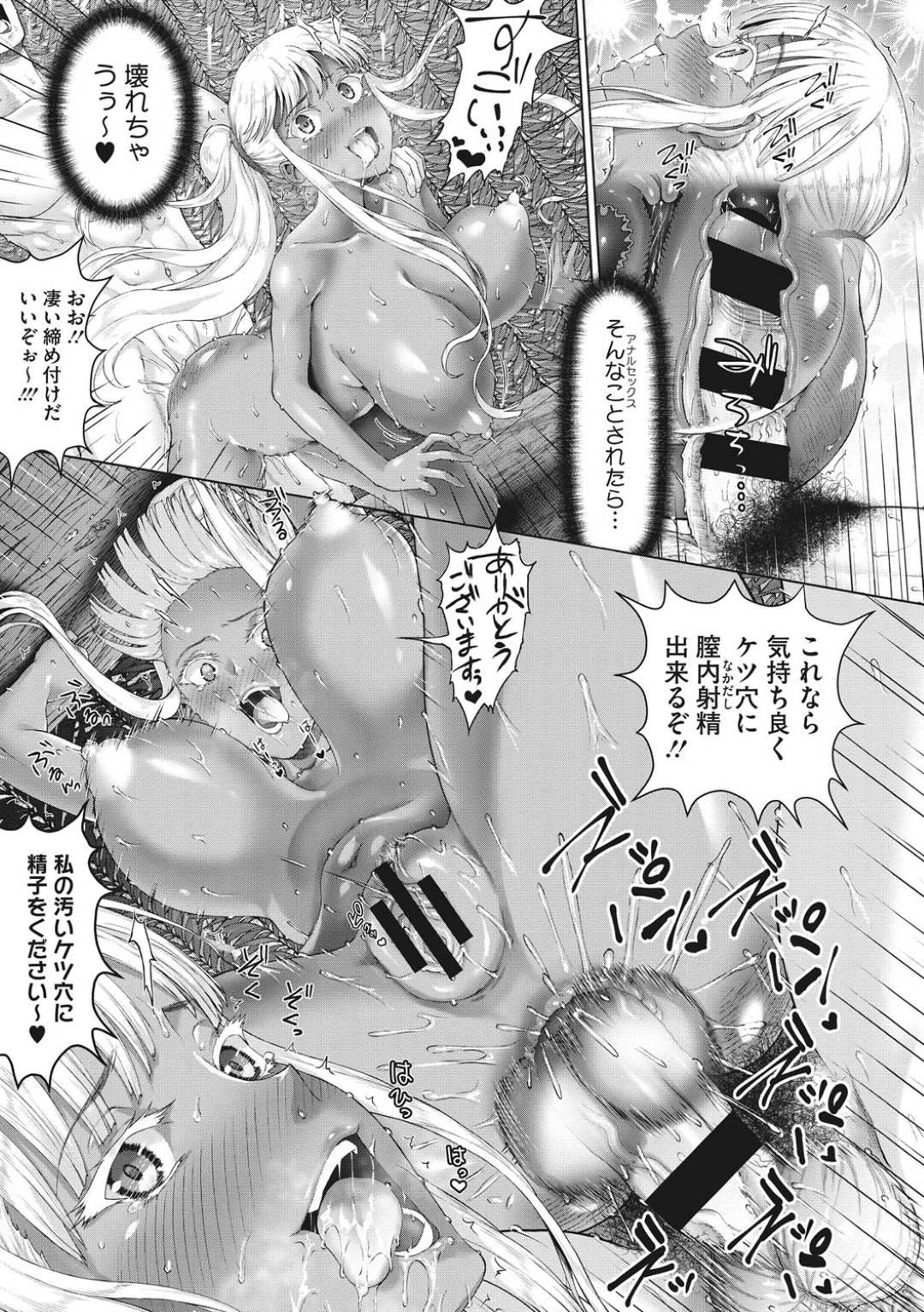 【エロ漫画】デート中に無人島に流されてしまった巨乳お嬢様…お見合い相手の男にレイプされ処女を奪われてしまったが初めて他人に叱られ意識が変わる!【ニム:ロイヤルお嬢様と遭難!無人島生活 後編】