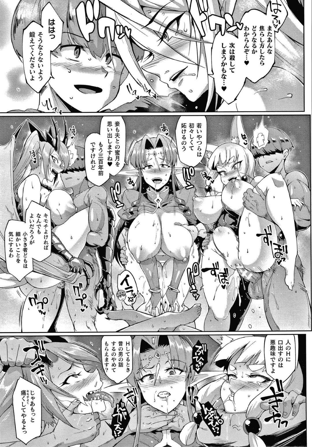 【エロ漫画】ショタ騎士の命令で1日バイブを挿入したまま過ごしてご褒美を楽しみにしている巨乳エルフ騎士…しかしショタ騎士は複数の女性とセックス中でヤキモチを焼いてしまい手合わせ訓練で厳しくなってしまう!【煌野一人:マィ・レディーズ、マイ・マスター】