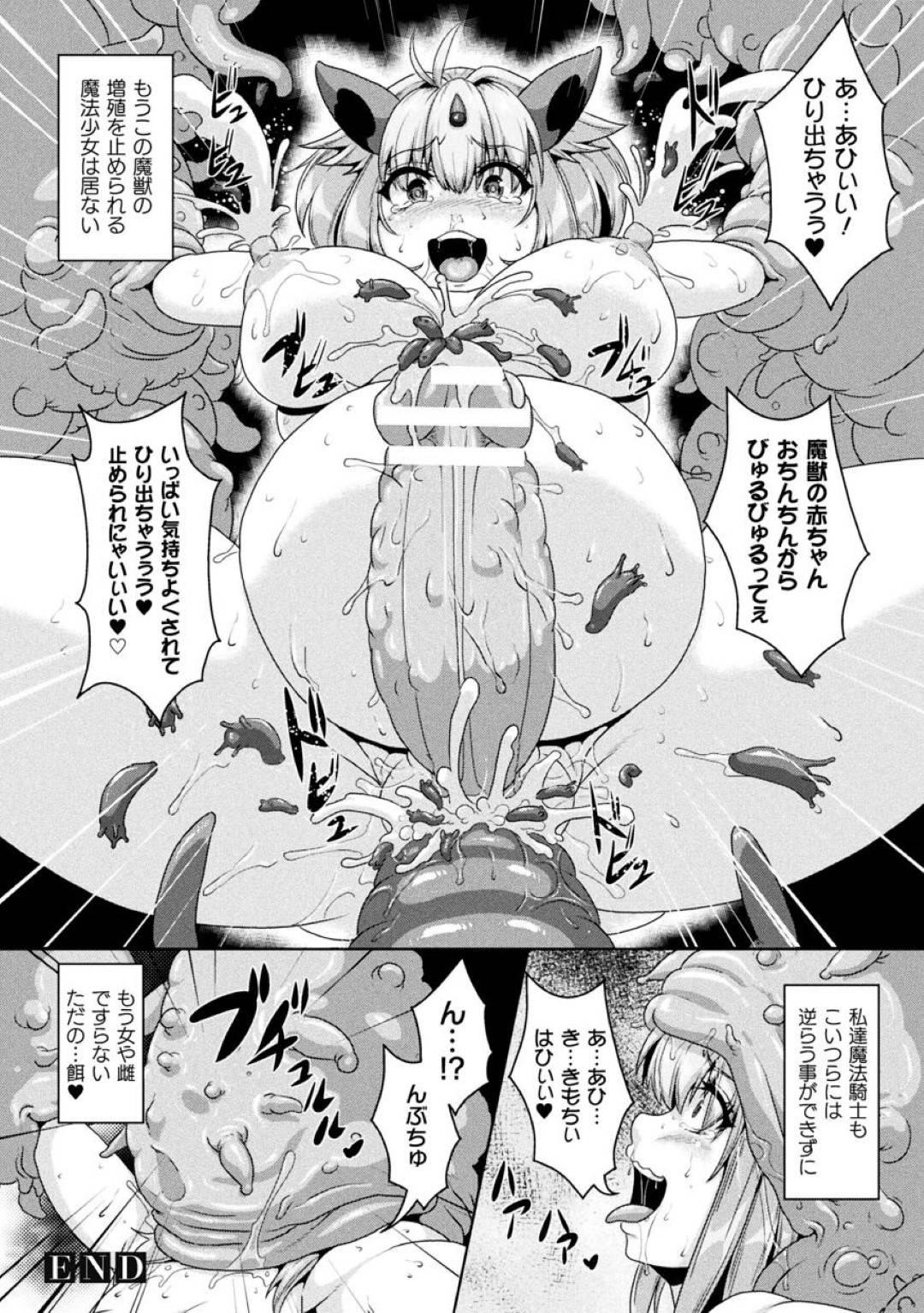 【エロ漫画】魔法世界で魔獣から世界を守る巨乳魔法騎士たち…魔獣を隅に追い詰めたが背後からの襲撃に気づかず形勢逆転されてしまう!【李星:敗北のマジックナイト~吸収無残!ふたなりペニス~】