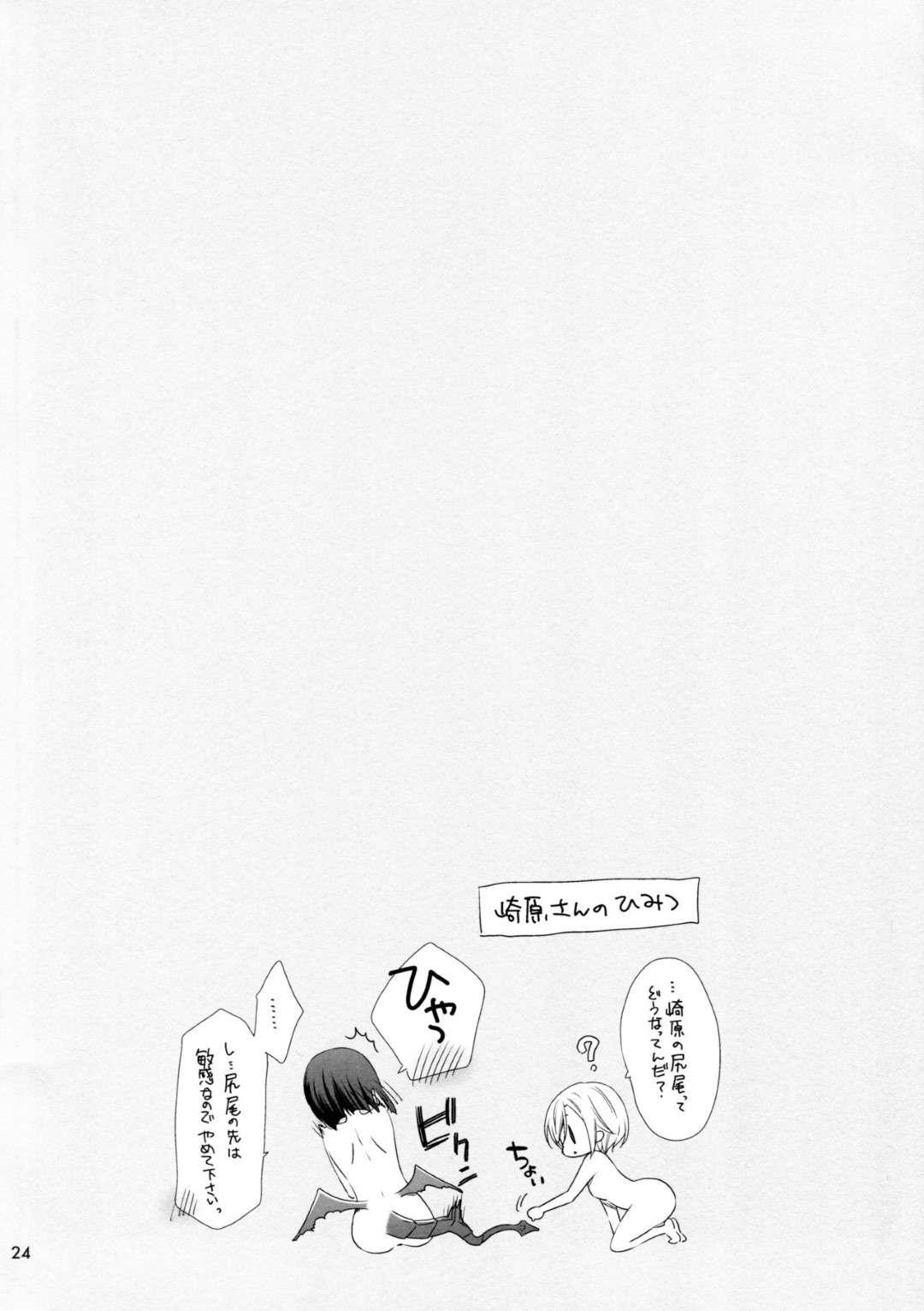 【エロ同人誌】(C97)サキュバスの正体を隠しながら通学する巨乳クラス委員長JK…た正体を知るたった一人のクラスメイトJKの家に勝手にお邪魔する!【Waterfall (嵩乃朔):サキュバスの崎原さん2】