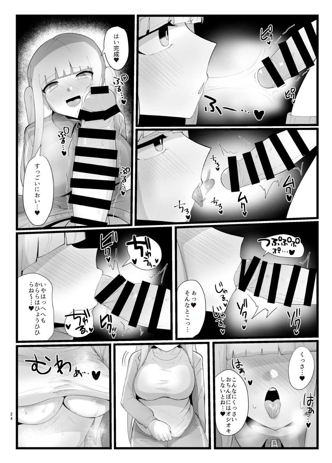 【エロ同人誌】クラスで壁を作り一人でいつも居る真面目JK…本を読んでいたが突然立ち上がり保健室へ向かうが、途中で親切なクラスメイト女子におでこを触られふたなりチンポが反応してしまう!【サークルふかみのこころ (溶炎にあれ):サキュバスさんとふたなり委員長】