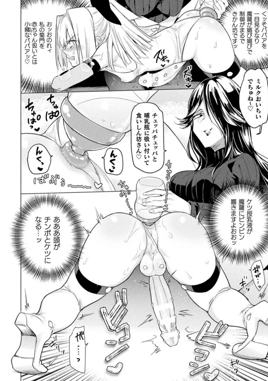 【エロ漫画】長時間勃起を維持できる身体を持つふたなり姫…女子の黄色い声援を受けていると新たな任務を受けデカケツババアの研究所へ向かう!【ときわゆたか:Rebitth】