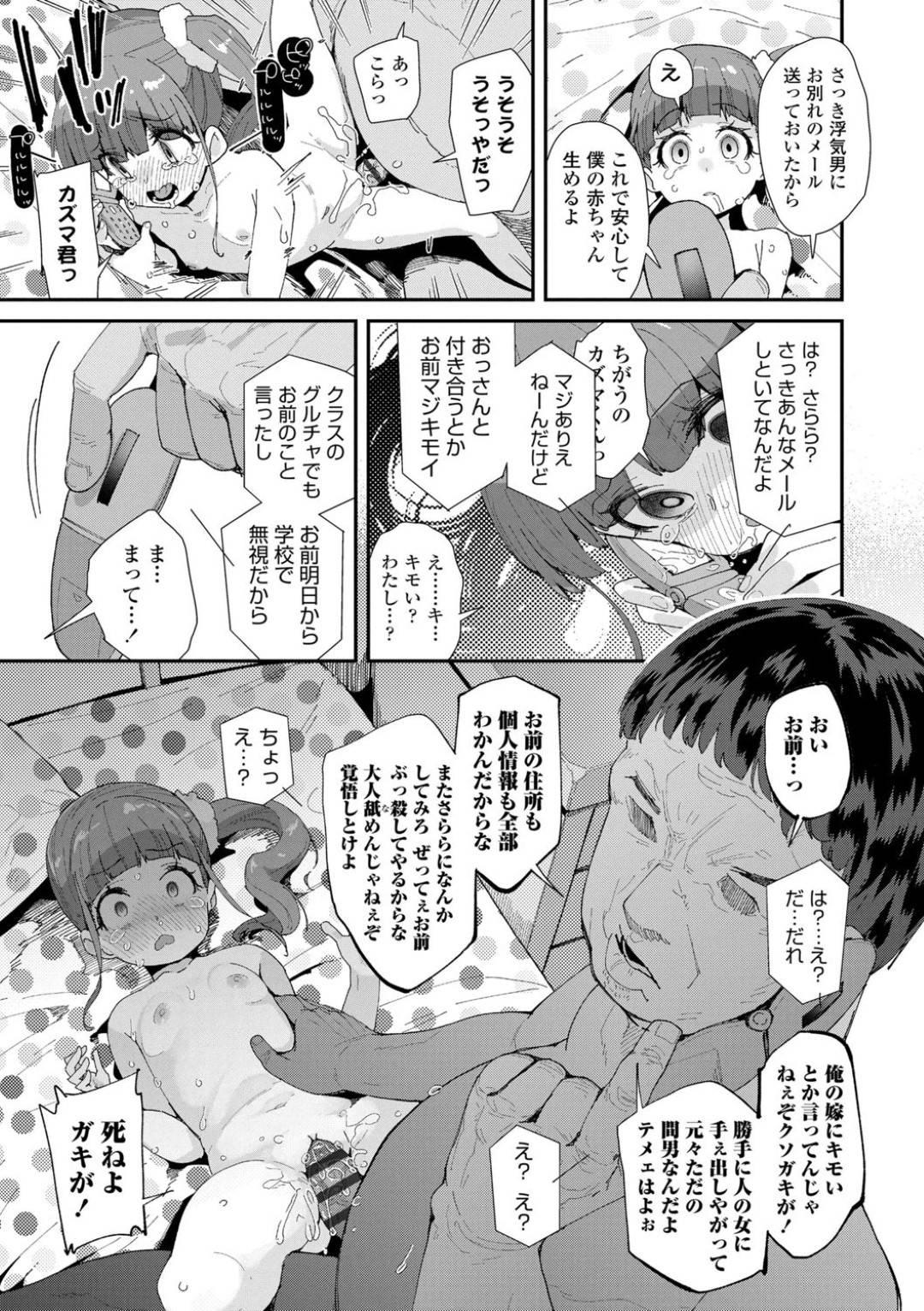 【エロ漫画】幼い頃にニートの義兄のお嫁さんになると約束したJS…帰宅するとその義兄が家に居て彼氏ができたことを伝えると発狂し始める!【前島龍:幼い約束】