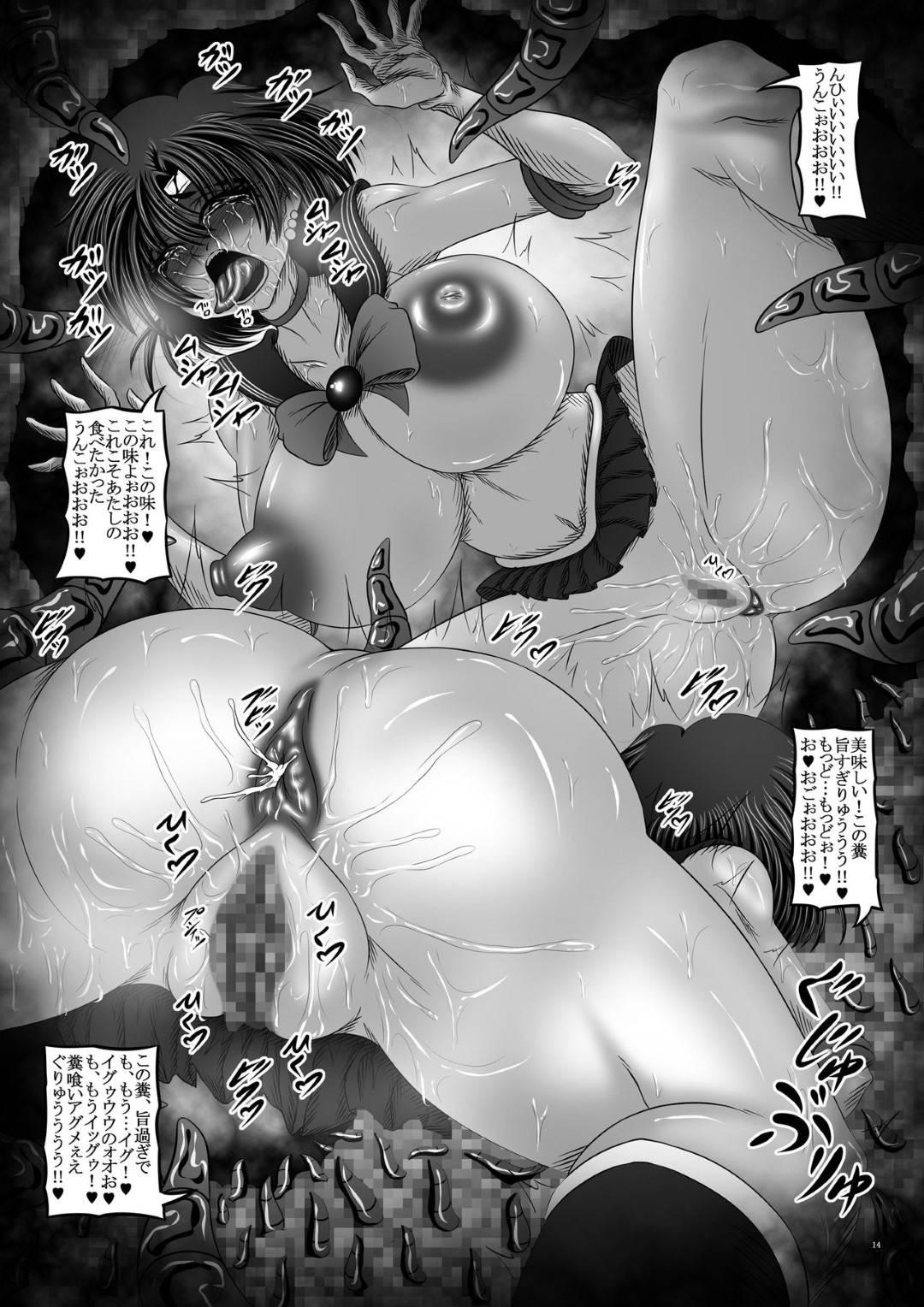 【エロ同人誌】数日前に敗北した妖魔に犯され奴隷にされた水野亜美…それからトイレが落ち着く場所になり汚い場所を好みスカトロに目覚めてしまう!【ぱいんとさいず (八月一日冬至、TKS):汚水/美少女戦士セーラームーン】