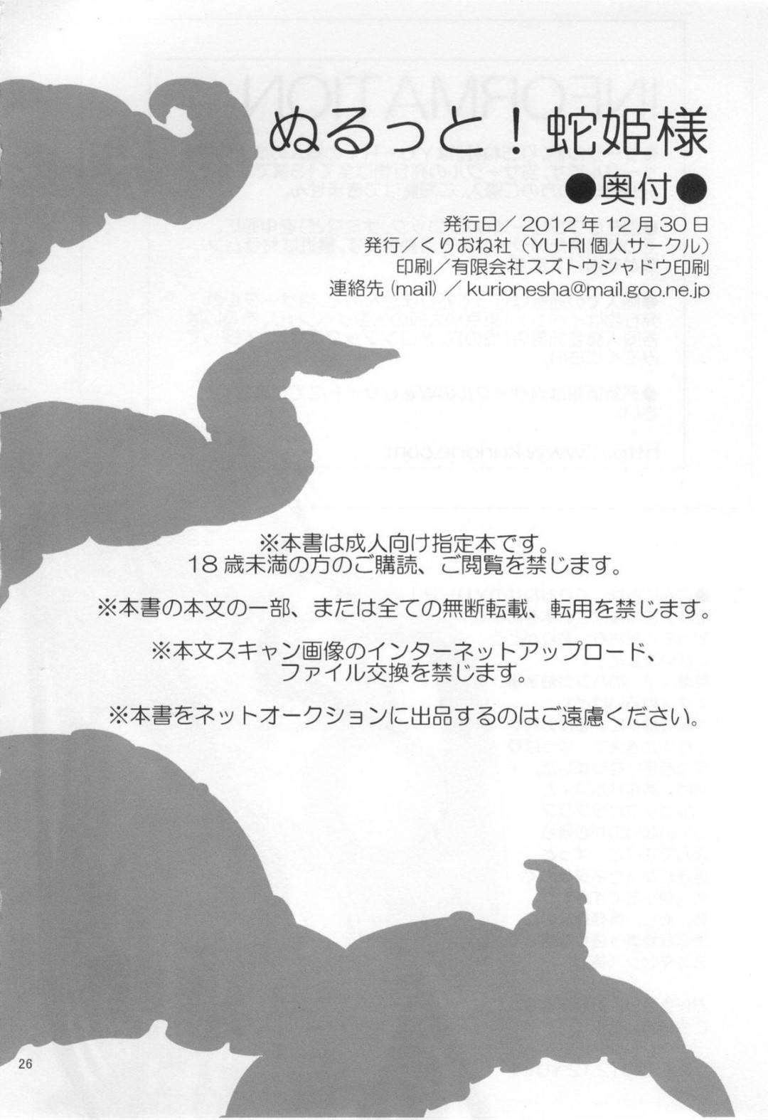 【エロ同人誌】(C83)ルフィの要望で海に住む巨大タコを捕まえるハンコック…彼女の水着姿だけで魅了された巨大タコの触手に捕まってしまう!【くりおね社 (YU-RI):ヌルット! 蛇姫様/ワンピース】